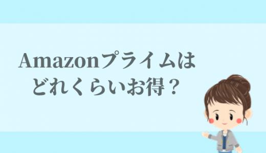 Amazonプライム会員はお得?メリットを会員の私が説明します。