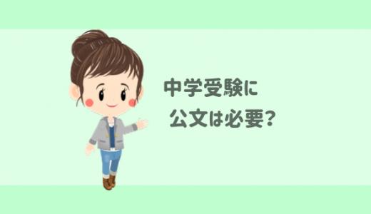 【体験談】公文は中学受験に必要か?