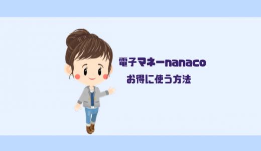 クレジットカードの払い込み用紙が届いたら現金で支払わずに電子マネー「nanaco」で支払えば、手数料分損しません。