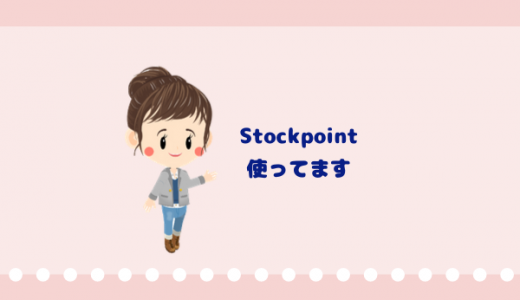 【体験】「Stock Point(ストックポイント)」投資に挑戦し、その後のストックポイントはいくらになっているのか。