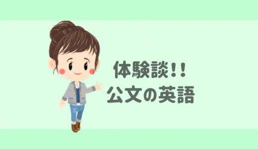 【体験談】公文の英語のメリット・デメリットを解説!