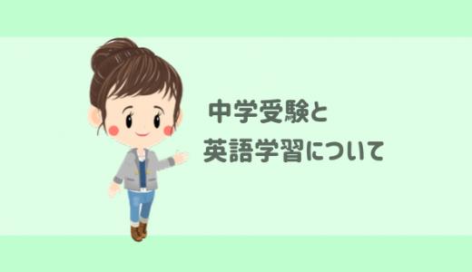 中学受験塾に通い始めたら英語学習はどうするべき?