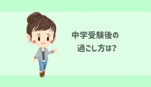 【体験談】中学受験後の親子の過ごし方は?