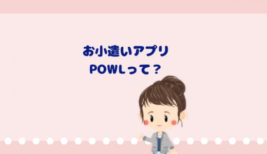 アンケートアプリ「POWL」はどれくらいポイントが貯まる?どの交換先がお得?
