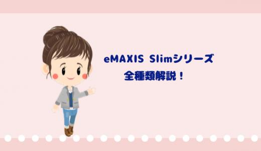 eMAXIS Slimシリーズの全種類を解説!わたしのおすすめファンドは全世界株式(オールカントリー)です。