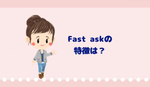 JUST SYSTEM(ジャストシステム)のFast ask(ファストアスク)は稼げる?特徴とメリット・デメリットとAnswerzとの違いを説明します。