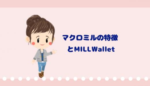 【2019年】稼げるアンケートサイト「マクロミル」のメリット・デメリットとMILLWallet(ミルウォレット)の特徴