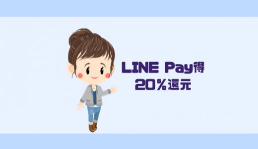 【詳細解説】6/1~6/9のLINEPay得祭りは最大20%還元!アプリの方がお得です!
