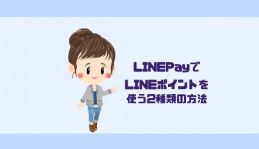 LINEポイントをLINEpayで使う2種類の方法を徹底解説。お得な方法とは?