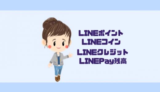 【2019年版】LINEポイントとLINEコインとLINE Pay残高とLINEクレジット徹底比較!LINEpayを使う前におさらいを。