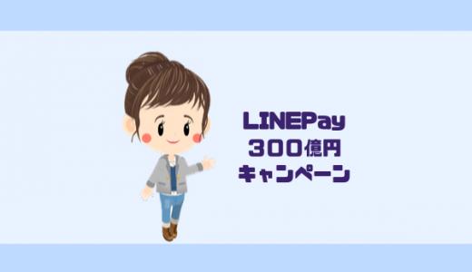 【スマホ決済】LINE Pay(ラインペイ)300億円キャンペーンに参加しよう!友達に送ったしもらいました