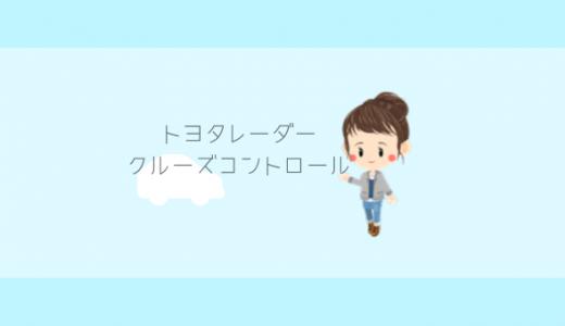 神戸から東京へ!追従走行機能「トヨタレーダークルーズコントロール」の実力は?