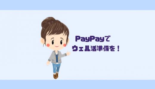 【2019年版】PayPayでウェル活準備をしよう!お得しかない活用方法