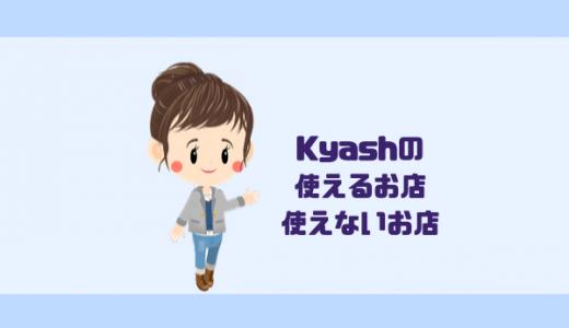 AmazonでもVisa提携の実店舗でも使える!kyashの使える場所と使えない場所は?