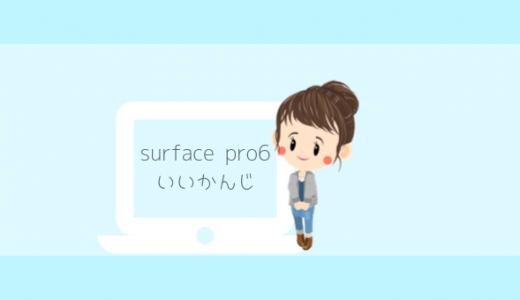 大学生にもおすすめ!surface pro6 128GBメリット・デメリット紹介します。