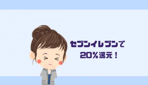 「PayPay」「メルPay」「LINEPay」3社合同セブンイレブンで最大20%戻ってくる!キャンペーン概要