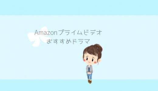 Amazonプライムビデオでおすすめ!主婦も楽しめるお仕事系ドラマ4選