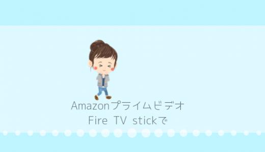 fire tv stick 第2世代(Alexa対応)でAmazonプライムビデオやTver(ティーバー)をテレビで見る方法