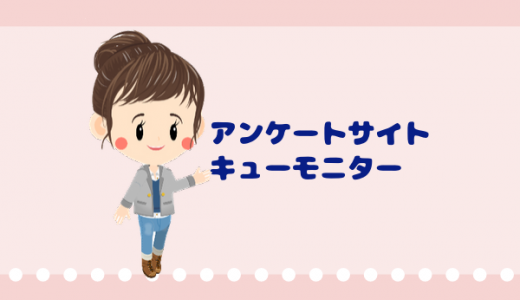 評判のいいアンケートサイト「キューモニター」の特徴を詳細解説!