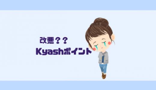【改悪】Kyashポイントスタート!付与率変更点まとめ