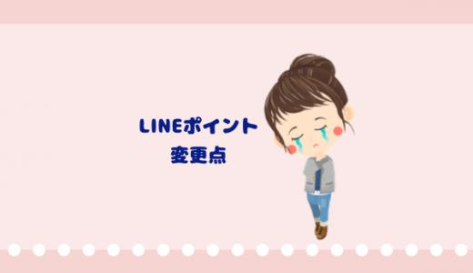 【悲報】LINEポイントから一部の交換サービス終了「ソラチカルート」⇒「TOKYUルート」へ